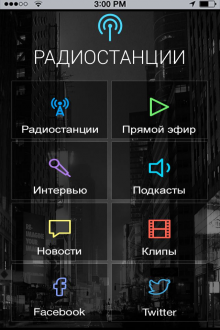 apps phone